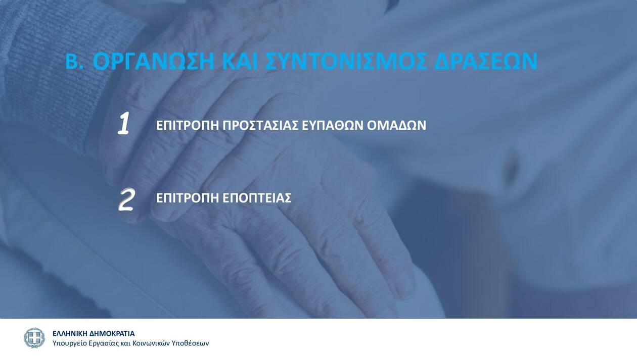 https://cdn.cnngreece.gr/media/news/2020/08/28/232368/photos/snapshot/---page-012.jpg