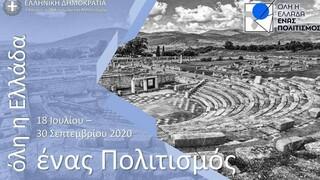 Όλη η Ελλάδα ένας πολιτισμός - Οι δωρεάν εκδηλώσεις για σήμερα, Δευτέρα 31-08