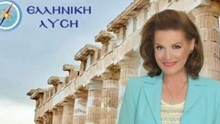 Αποχώρησε από την Κ.Ο. της Ελληνικής Λύσης η Αναστασία - Αικατερίνη Αλεξοπούλου
