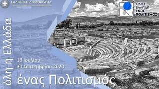 Όλη η Ελλάδα ένας πολιτισμός - Οι δωρεάν εκδηλώσεις για σήμερα, Τρίτη 31-08
