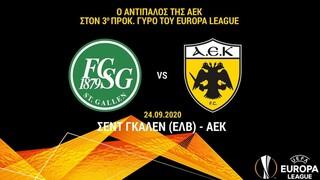ΑΕΚ: Αντίπαλος η Σεντ Γκάλεν στο Europa League