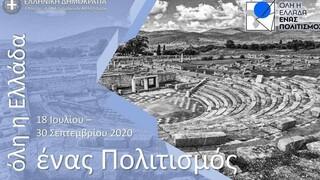 Όλη η Ελλάδα ένας πολιτισμός - Οι δωρεάν εκδηλώσεις για σήμερα, Τετάρτη 02-09