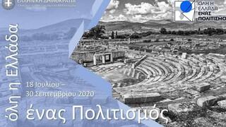 Όλη η Ελλάδα ένας πολιτισμός - Οι δωρεάν εκδηλώσεις για σήμερα, Πέμπτη 03-09