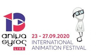 Animasyros: 3.000 ταινίες από 100 χώρες στο μεγάλο Φεστιβάλ του animation