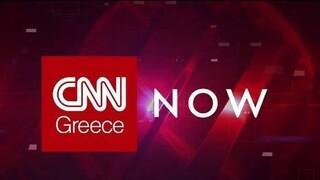 Στο CNN NOW: Φωτιές σε Μόρια και Νέα Μάκρη, ελληνοτουρκικά, πολιτικές εξελίξεις