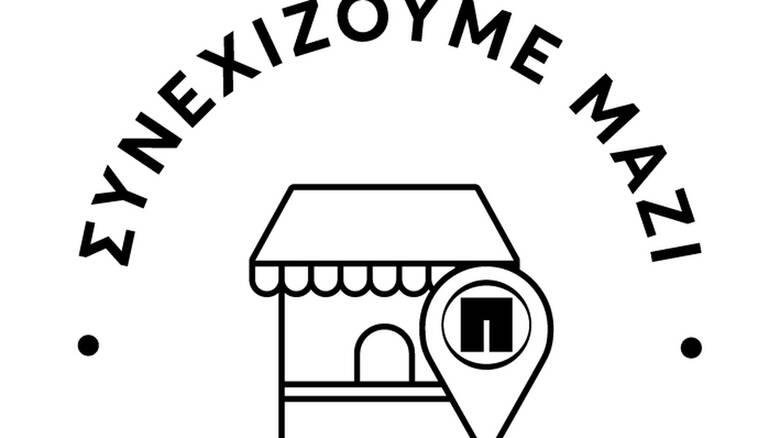 Παπαστράτος: Με 10.000.000 ευρώ ενισχύεται η ρευστότητα των επιχειρήσεων Μικρής Λιανικής