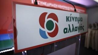 ΚΙΝΑΛ: Καμία ενημέρωση δεν έγινε για την υπογραφή συμφωνίας με την Τουρκία