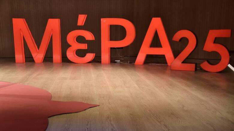 ΜέΡΑ25: Εκτός πραγματικότητας είναι ο κ. Μητσοτάκης και η κυβέρνησή του