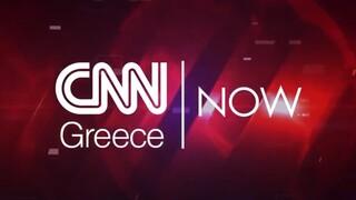 CNN NOW: Δευτέρα 14 Σεπτεμβρίου 2020