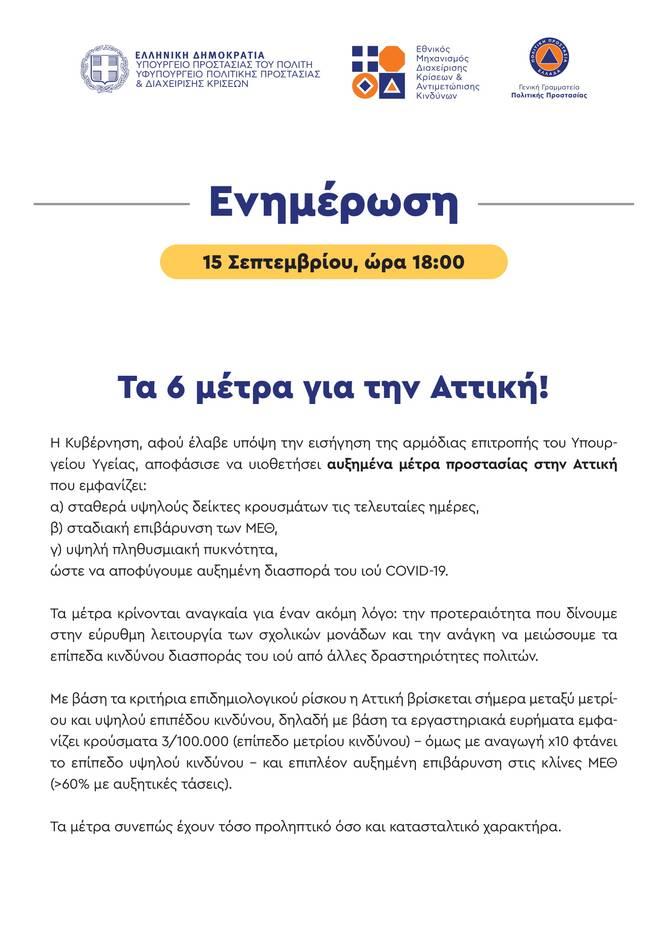 https://cdn.cnngreece.gr/media/news/2020/09/15/234551/photos/snapshot/ENIMEROSI-ATTIKI-1.jpg