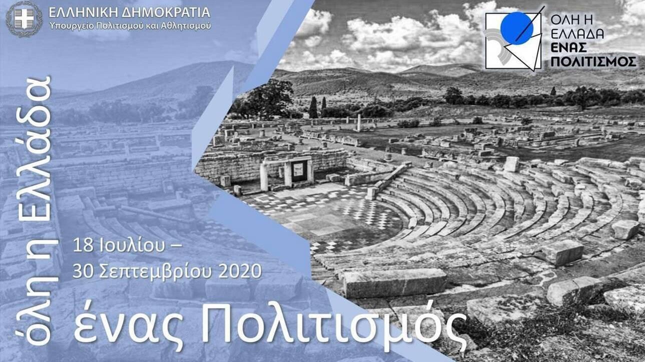 Όλη η Ελλάδα ένας πολιτισμός - Οι δωρεάν εκδηλώσεις για σήμερα Τετάρτη 16-09