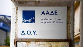 ΑΑΔΕ: Άμεση ενημέρωση Φορολογικού Μητρώου για τις ληξιαρχικές πράξεις θανάτου