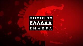Κορωνοϊός: Η εξάπλωση του Covid 19 στην Ελλάδα με αριθμούς (17/09)