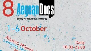 8o AegeanDocs: Σαράντα ντοκιμαντέρ από όλο τον κόσμο στο Διεθνές Φεστιβάλ Ντοκιμαντέρ Αιγαίου