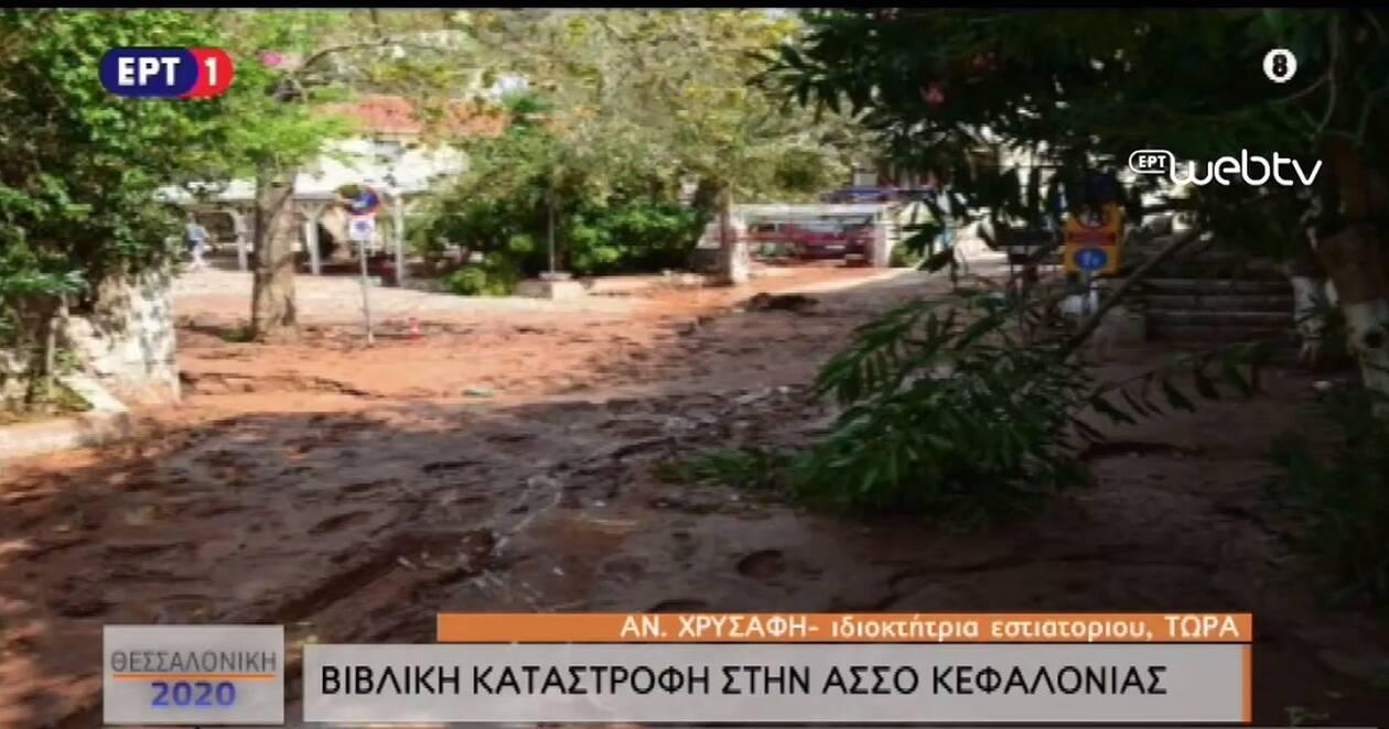 https://cdn.cnngreece.gr/media/news/2020/09/20/235126/photos/snapshot/kefalonia_katastrofes2.jpg