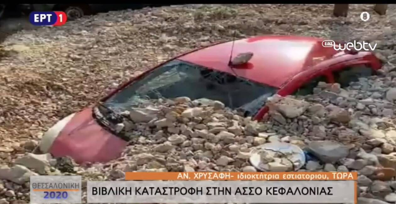 https://cdn.cnngreece.gr/media/news/2020/09/20/235126/photos/snapshot/kefalonia_katastrofes3.jpg