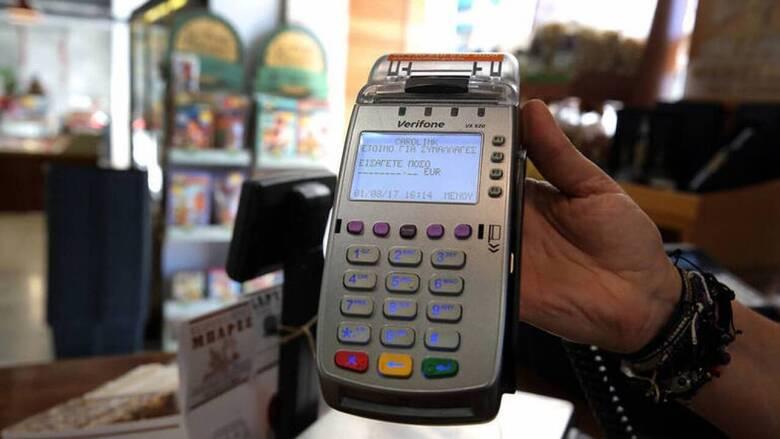 Τράπεζες: Παρατείνεται η εφαρμογή του ορίου ανέπαφων συναλλαγών έως 50 ευρώ χωρίς PIN