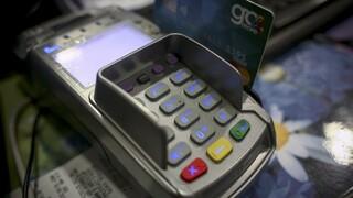 Ανέπαφες συναλλαγές έως 50 ευρώ χωρίς PIN μέχρι το τέλος του έτους