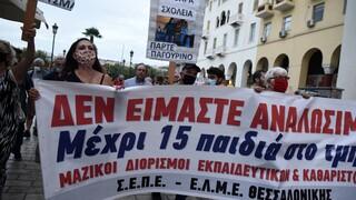 Καταλήψεις και πανεκπαιδευτικό συλλαλητήριο σήμερα λόγω κορωνοϊού