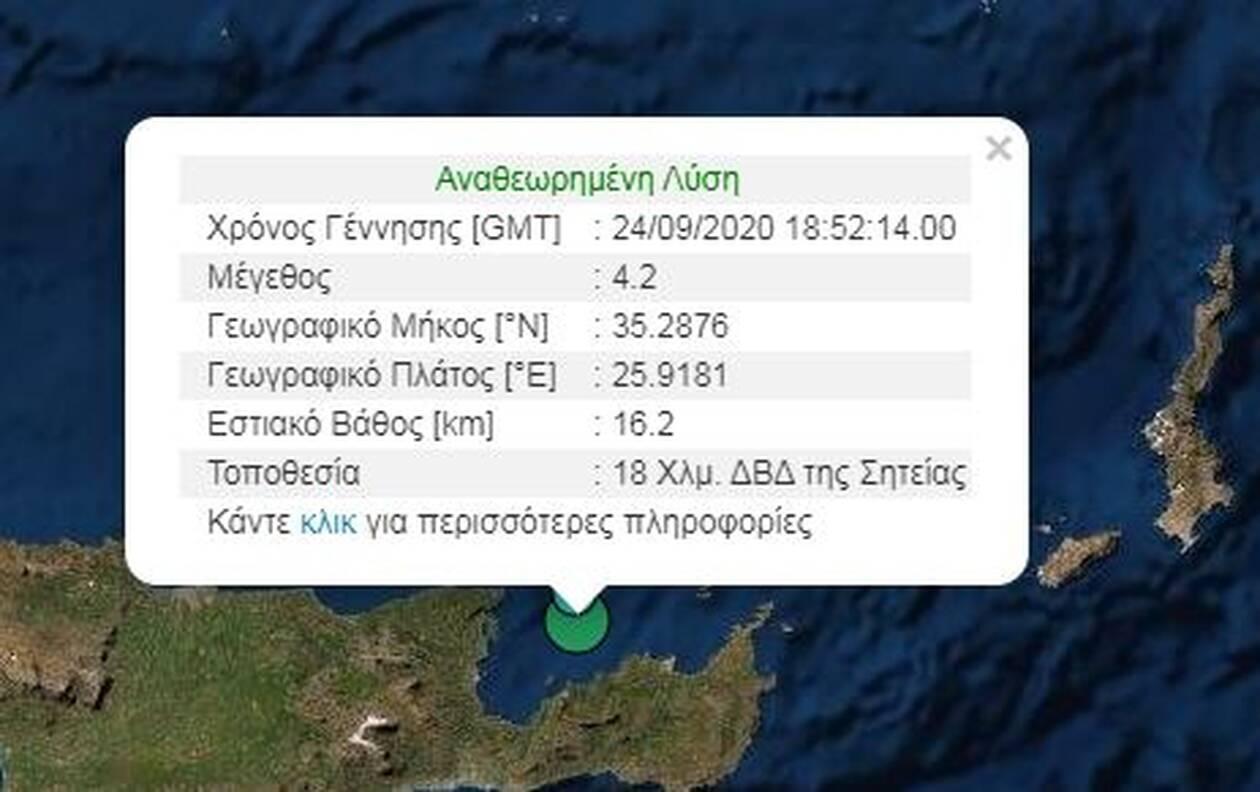 https://cdn.cnngreece.gr/media/news/2020/09/24/235732/photos/snapshot/seismos-kriti.jpg