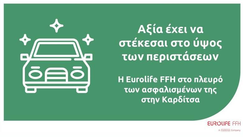 Η Eurolife FFH στο πλευρότων ασφαλισμένων της στην Καρδίτσα