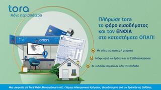 ΟΠΑΠ: Πώς να αποφύγετε συνωστισμούς και ουρές για την πληρωμή φόρων