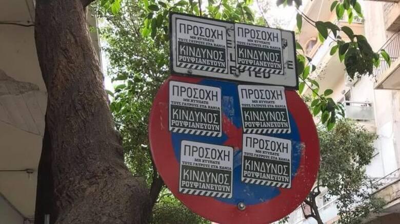 Χανιά: Επικίνδυνοι βανδαλισμοί σε πινακίδες οδικής σήμανσης