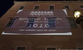 Το λογότυπο του Επετειακού Έτους «Θερμοπύλες – Σαλαμίνα 2020» φώτισε τη Βουλή