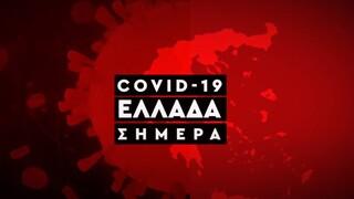 Κορωνοϊός: Η εξάπλωση του Covid 19 στην Ελλάδα με αριθμούς (30/09)