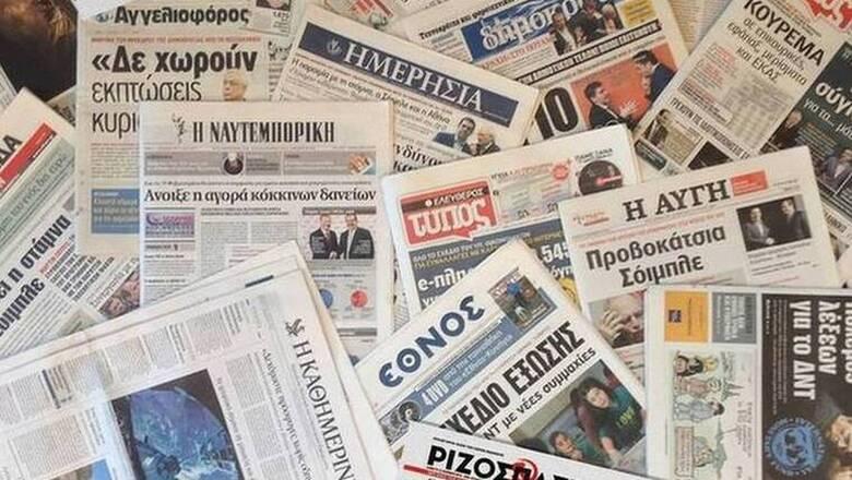 Τα πρωτοσέλιδα των εφημερίδων (2 Οκτωβρίου)