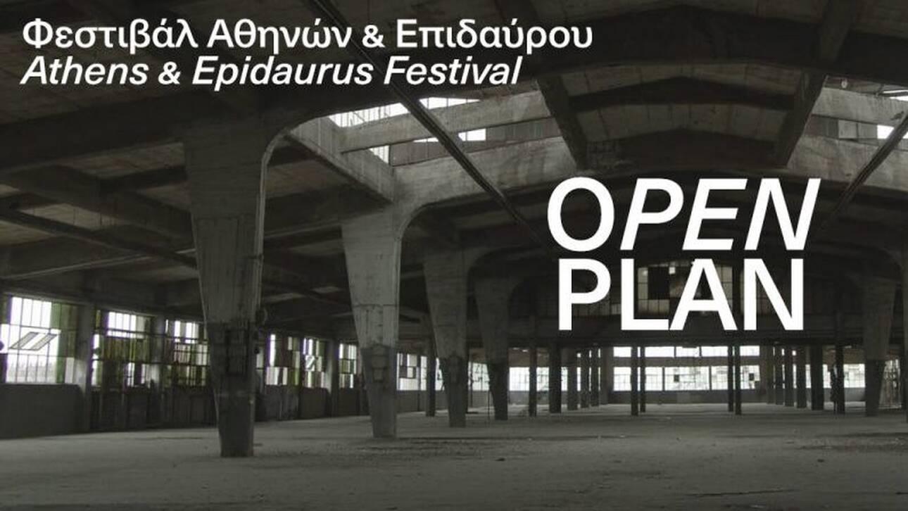 «Open Plan»: Μια νέα σειρά δράσεων του Φεστιβάλ Αθηνών και Επιδαύρου