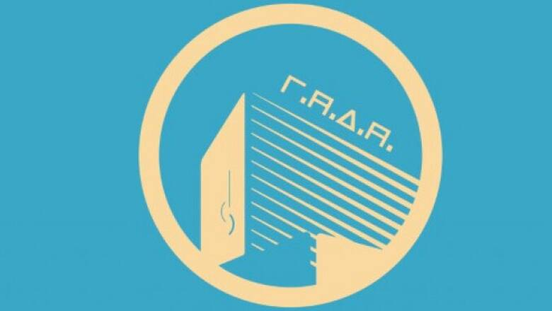 Η ΓΑΔΑ αποκτά λογότυπο: Θα αλλάζει χρώμα ανάλογα με το πρόσημο της εγκληματικότητας