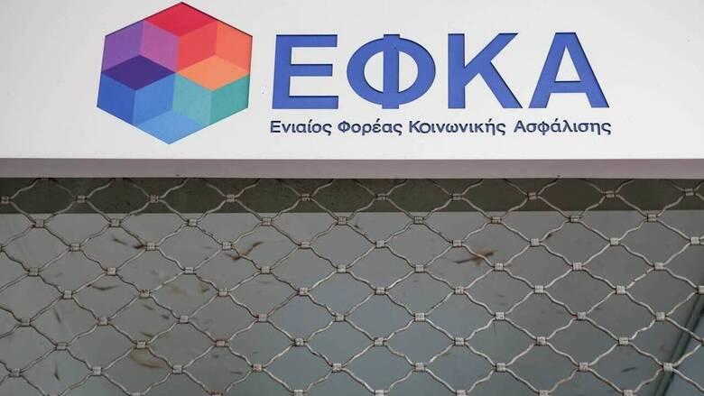 e-ΕΦΚΑ: «Βεβαίωση απογραφής» η νέα υπηρεσία του