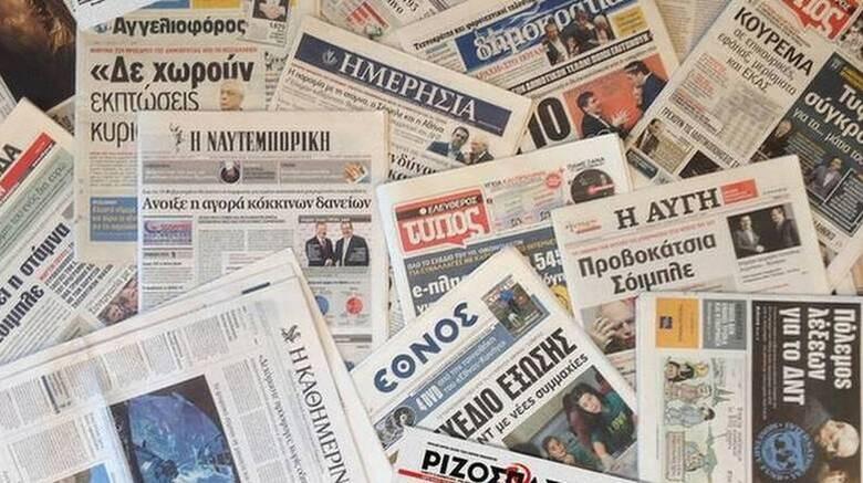 Τα πρωτοσέλιδα των εφημερίδων (4 Οκτωβρίου)