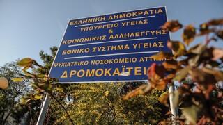 Κορωνοϊός: Δύο κρούσματα στο «Δρομοκαΐτειο» - Μεγάλη διασπορά φοβάται η ΠΟΕΔΗΝ