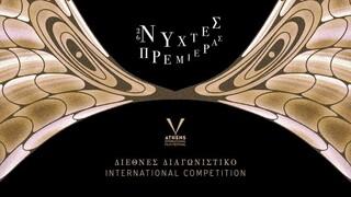 Νύχτες Πρεμιέρας 2020: Τα Βραβεία των διαγωνιστικών τμημάτων