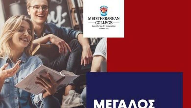 Το Mediterranean College & η DPG Digital Media κάνουν δώρο υποτροφία για μεταπτυχιακό