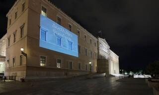 Στα μπλε φωταγωγήθηκε η Βουλή με μήνυμα για τη δυσλεξία