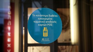 Μέχρι 31 Δεκεμβρίου οι ανέπαφες συναλλαγές έως 50 ευρώ χωρίς PIN