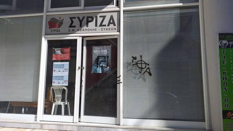 Επίθεση στα γραφεία Νεάπολης-Συκεών του ΣΥΡΙΖΑ - Ζωγράφισαν ακροδεξιά σύμβολα