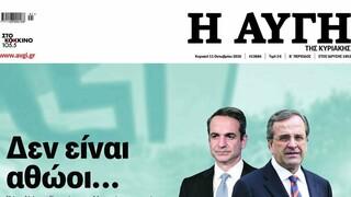 Βαρύτατες κατηγορίες μεταξύ ΝΔ και ΣΥΡΙΖΑ για τη Χρυσή Αυγή