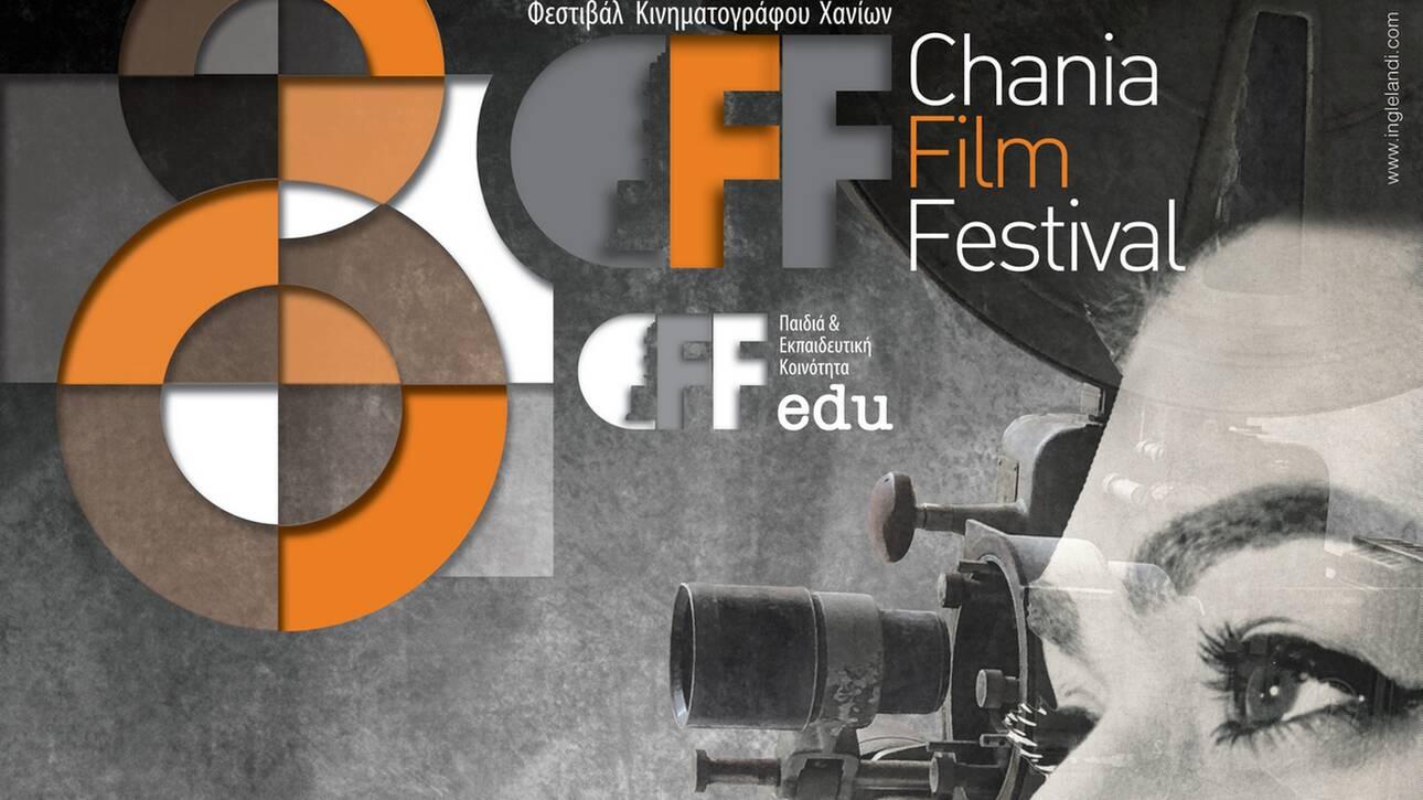 Φεστιβάλ Κινηματογράφου Χανίων: Ένα δεκαήμερο με 120 ταινίες
