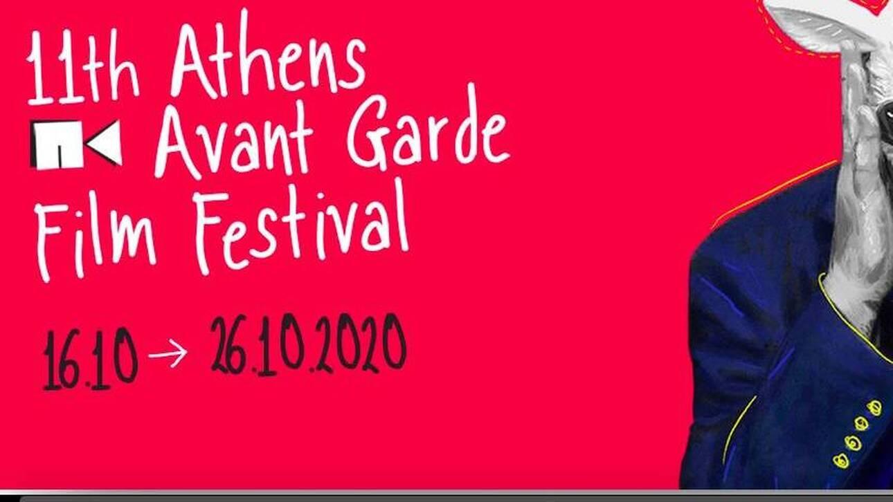 Φεστιβάλ Πρωτοποριακού Κινηματογράφου: 151 ταινίες online από τις 16 Οκτωβρίου