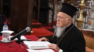 Οικουμενικός Πατριάρχης: Μηδενική ανοχή απέναντι στην αδικία και τις διακρίσεις