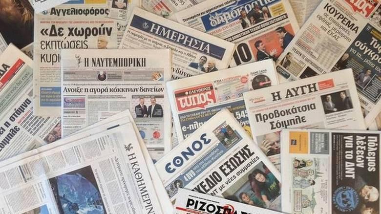 Τα πρωτοσέλιδα των εφημερίδων (15 Οκτωβρίου)