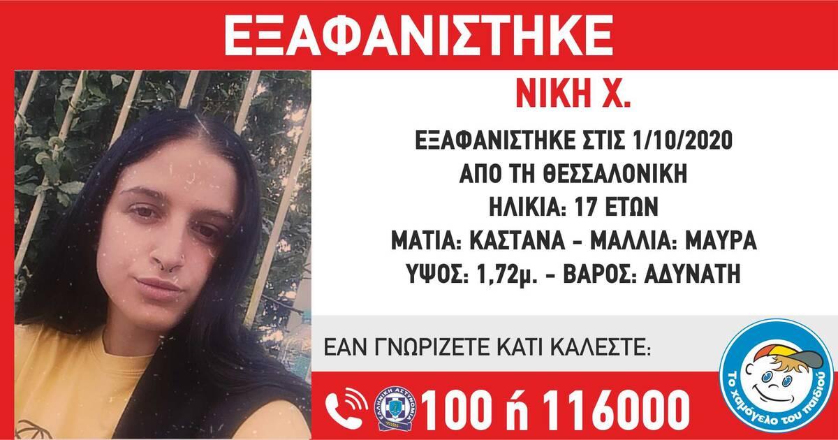 Συναγερμός για εξαφάνιση 17χρονης στη Θεσσαλονίκη - Εκδόθηκε missing alert