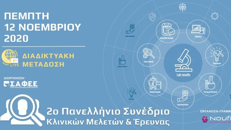 «Άνοιξαν» οι online εγγραφές για το 2ο Πανελλήνιο Συνέδριο Κλινικών Μελετών & Έρευνας