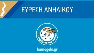 Αίσιο τέλος στην εξαφάνιση 17χρονης από τη Θεσσαλονίκη