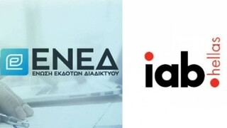 Συνάντηση ΕΝΕΔ και ΙΑΒ Hellas με Πέτσα για τις μετρήσεις στο Διαδίκτυο