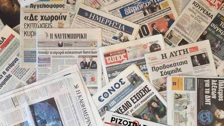 Τα πρωτοσέλιδα των εφημερίδων (17 Οκτωβρίου)